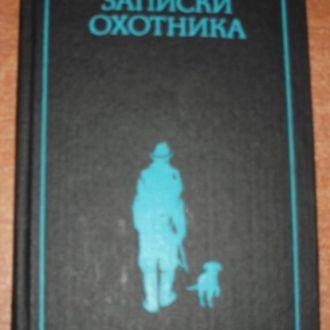 Записки охотника Тургенев