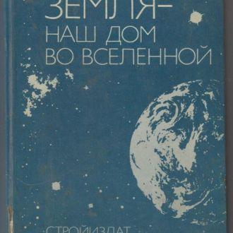 Знамя Мира Рериха на сов книге автор в т.ч космона