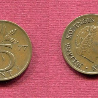 Нидерланды 5 центов 1977