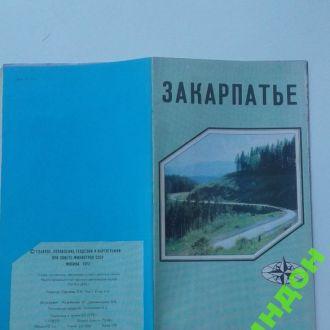 Закарпатье Ужгород 1973 карта схема Украина
