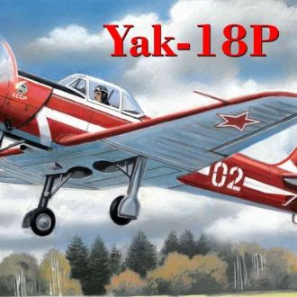 Amodel - 72318 - Пилотажный самолет Як-18П - 1:72