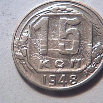 15 копеек 1948 г