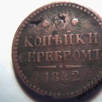 2 копейки серебром 1842 год