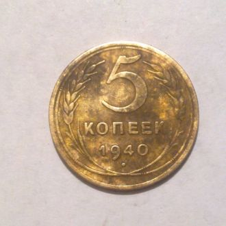 Монета 5кореек   СССР   1940 года
