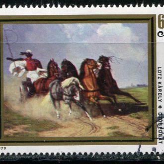 Венгрия Живопись Лошади  гаш