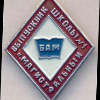 Знак БАМ Выпускник школы № 1.
