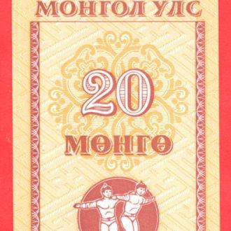 Боны Азия Монголия 20 монго 1993 г.