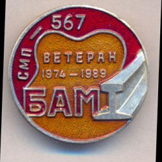Знак БАМ Ветеран СПМ-567.