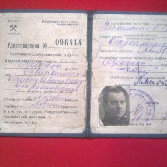 УДОСТОВЕРЕНИЕ О СДАЧЕ ГОСТЕХЭКЗАМЕНА НКПС 1937год