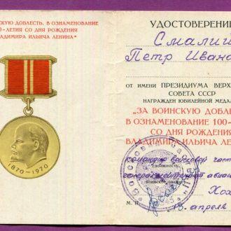 Док За Воинскую Доблесть подп. генерала Авиации