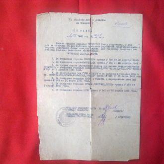 БЛАГОДАРНОСТИ 1948 год 7 шт