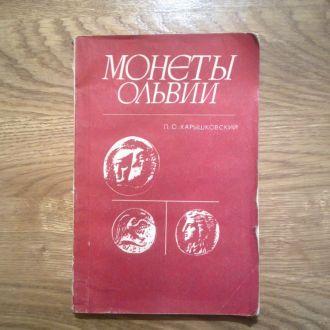 МОНЕТЫ ОЛЬВИИ П.О. Карышковский  Киев 1988 год
