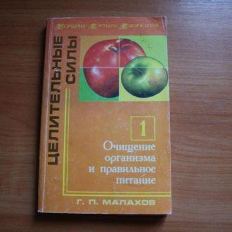 Г.П.Малахов - Очищение Организма и Питание