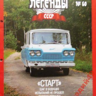 автолегенды -журналы №60 СТАРТ