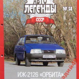 автолегенды -журналы №58 ИЖ-2126 ОРБИТА