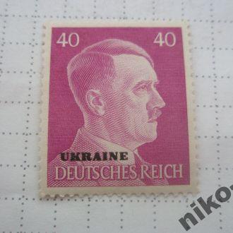 Окупація України 1941 рік 40 пфеннігів Гітлер.