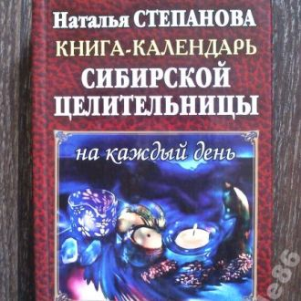 Книга-календарь сибирской целительницы. Степанова