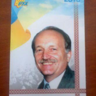 Календарик Народний Рух України 2010