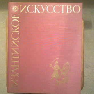ВИЗАНТИЙСКОЕ ИСКУССТВО в собраниях СССР А.В.Банк