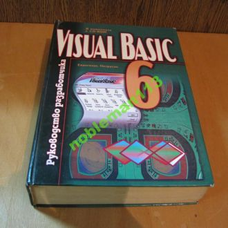 Visual Basic 6 Руководство