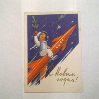 Открытка С Новым годом! Г.В.Шубин 1961год