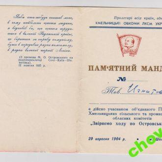 ВЛКСМ = ПАМЯТНЫЙ МАНДАТ = ШЕПЕТОВКА -1964 г.