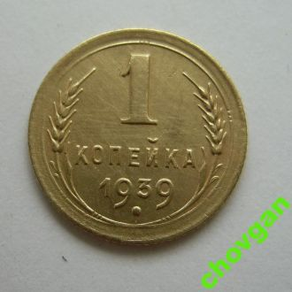 1 коп. = 1939 г. = СССР = БРАК!!!