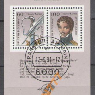 Германия 1991 блок Кернер поэт патриот блок