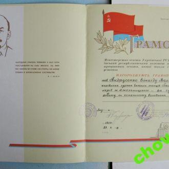 ГРАМОТА= МИНИСТЕРСТВО ОБРАЗОВАНИЯ УССР = 1971