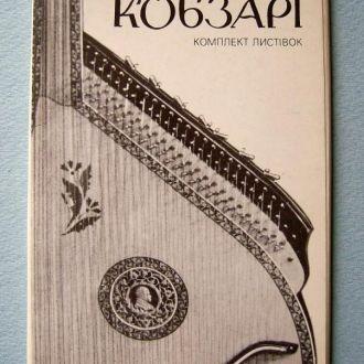 КОБЗАРІ = НАБОР ОТКР. 1991 г. = 15 шт.= тир.18 тыс