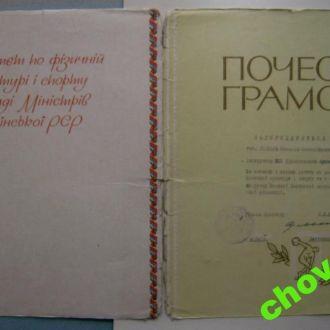 ГРАМОТА=КОМИТЕТ ПО ФИЗ.КУЛЬТУРЕ И СПОРТУ УССР=1977
