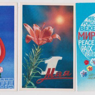 1 МАЯ = 3 открытки 1971, 1972, 1986 гг. = чистые