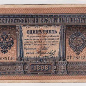 1 руб. = 1898 г.= ШИПОВ - МОРОЗОВ = серия ЗТ