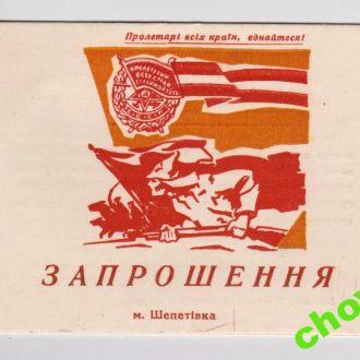 ВЛКСМ = ПРИГЛАШЕНИЕ НА ПЛЕНУМ = ШЕПЕТОВКА -1969 г.