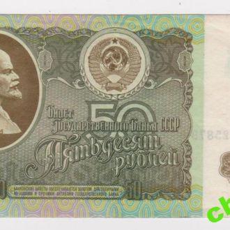 50 руб. = 1992 г. = СССР = аUNC