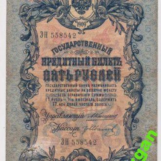 5 руб. = 1909 г. = КОНШИН -  ИВАНОВ = серия ЗН