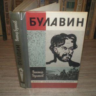 Буганов В.И. Булавин.  серия ЖЗЛ
