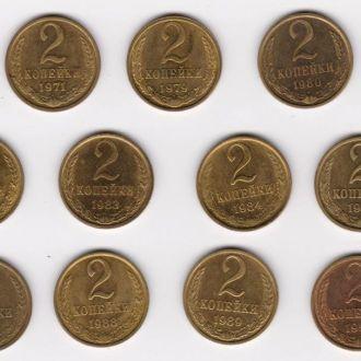 2  коп.СССР =ШТЕМП.БЛЕСК = 1970 - 1990 = см.опис