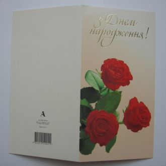 Поздравительные открытки С Днем Рождения!