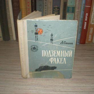 Стась А. Подземный факел & серия БСМ
