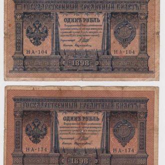 1 руб.1898 г.= ШИПОВ - ДУДОЛЬКЕВИЧ = НА - 104, 174