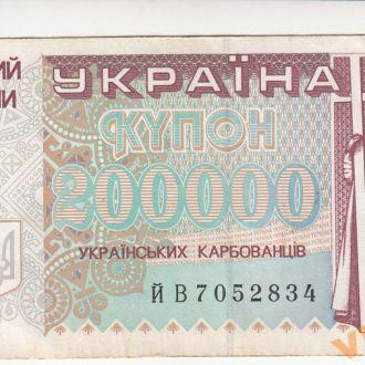 200000 карбованцев 1994 год серия ЙВ