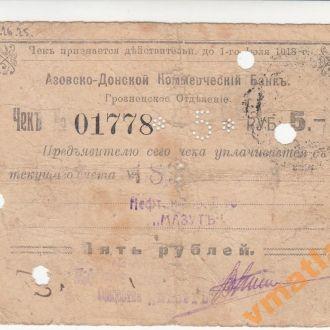 ГРОЗНЫЙ Азовско-Донской Банк 5 руб 1918 г до 1.07