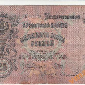 25 руб 1909 г Шипов Софронов имперское правительс