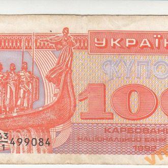 100 карбованцев 1992 год серия 21