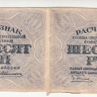60 рублей 1919 год Алексеев ПАРА 2 шт не резаные
