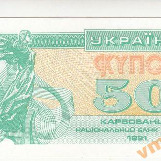 50 карбованцев 1991 год UNC