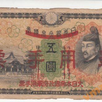 Япония для КИТАЯ 5 иен 1945 г (военная) банк Япон