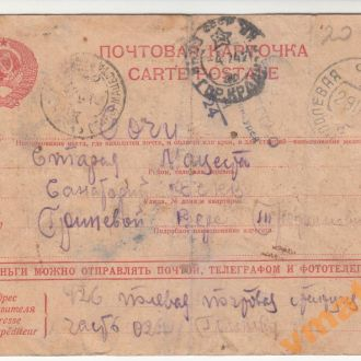 Полевая почта Почтовая карточка 1942 год