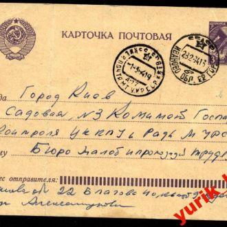 Почтовая Карточка 6